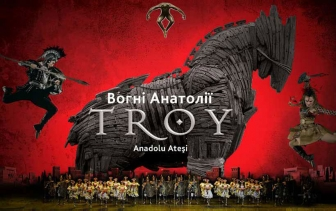 Колектив «Вогонь Анатолії» з новим масштабним шоу «Троя» виступить в Україні